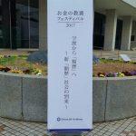 お金の教養フェスティバル2018申し込みと直近で開催された2015年のご報告