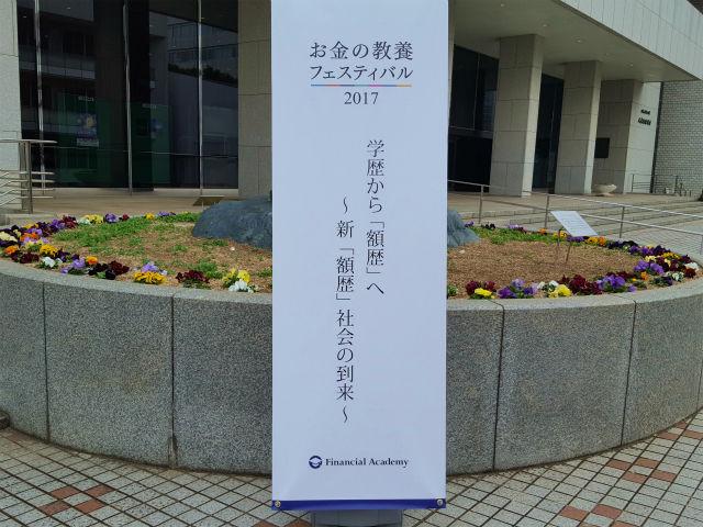 お金の教養フェスティバル2017